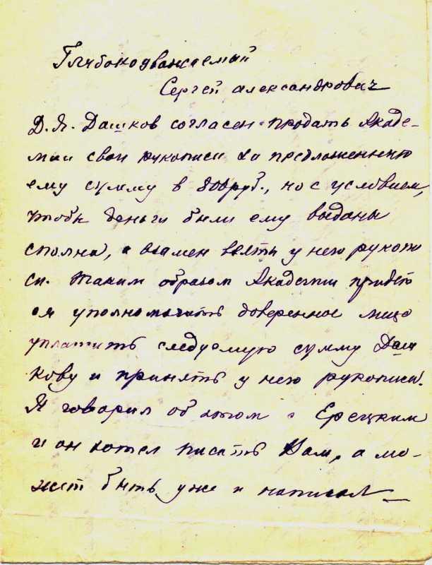 Лист П.П.Потоцького до акад.…