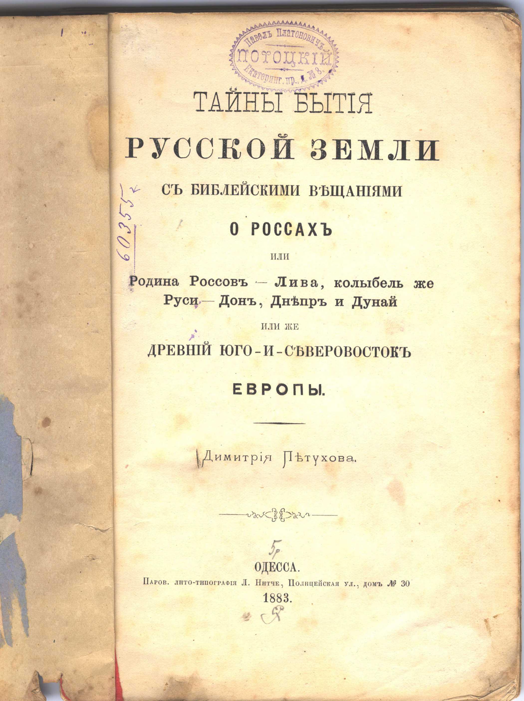 Книжка Дм.Пєтухова з книгозбірні…